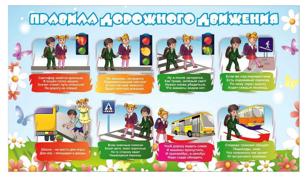 Картинки по запросу соблюдаем правила дорожного движения картинки